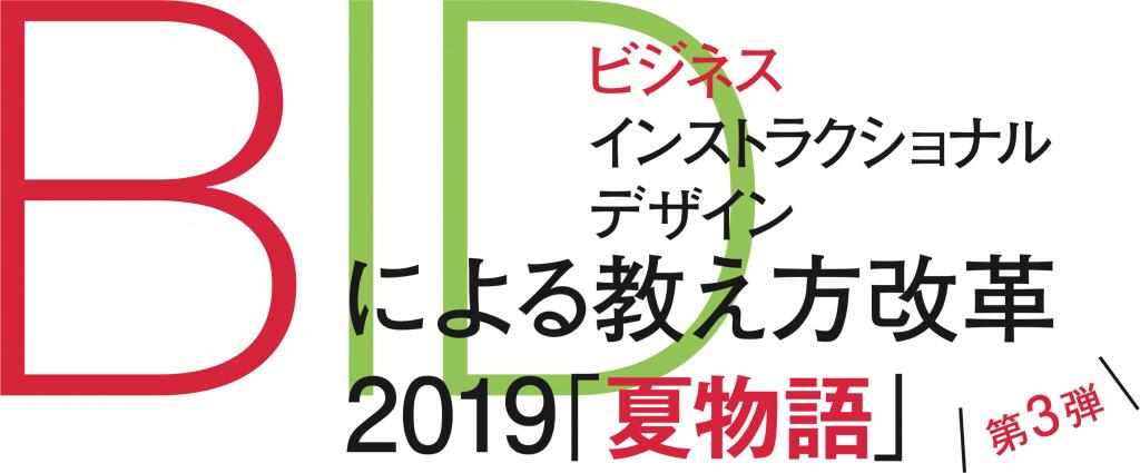 ビジネスインストラクショナルデザインによる教え方改革2019・夏物語第3弾