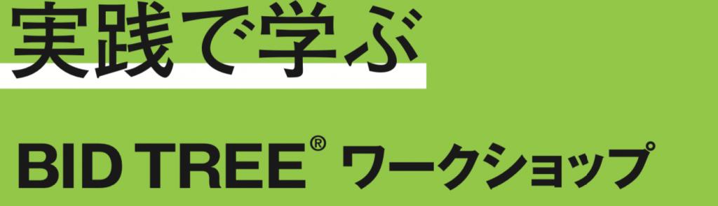 実践で学ぶ BID TREE® ワークショップ